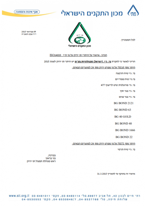 Download BG Bond Permit Document